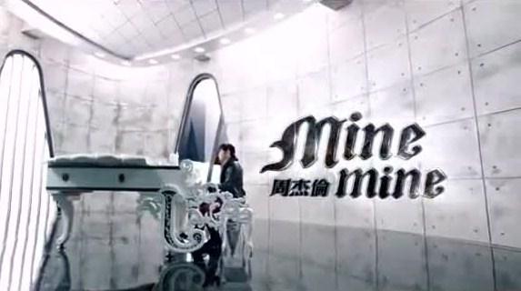 周杰伦《Mine Mine》 MV