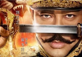 劉青雲1月6日率《大魔術師》來馬