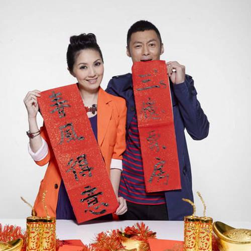 杨千嬅为新片拍贺年辑 余文乐许愿3亿票房