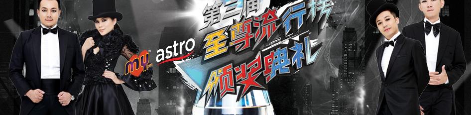第三届《MY Astro 至尊流行榜颁奖典礼》