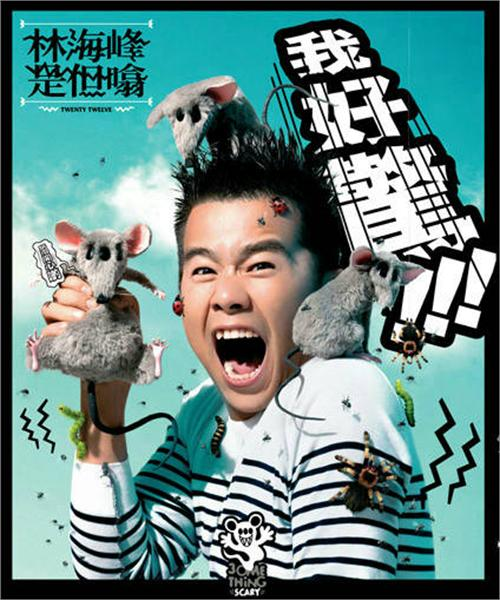 《林海峰是但噏我好惊》栋笃笑回馈峰迷大放送!