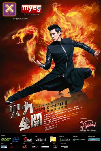 王力宏《火力全开MUSIC-MAN II》2012演唱会