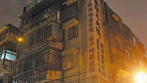 """周董""""藤原豆腐店""""噪音太大 被挂抗议布条"""