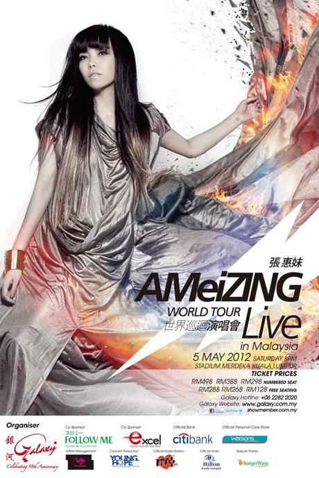 张惠妹AMeiZING世界巡回演唱会