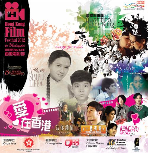 《香港电影节2012》