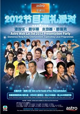 《 Astro 华丽台 2012 节目巡礼派对》