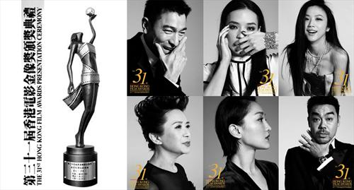 第31届香港电影金像奖 有惊喜吗?