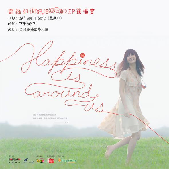 邓福如[你好,哈波尼斯]EP签唱会