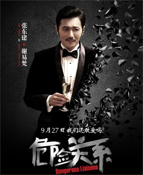 张东健《危险关系》床戏很尴尬 不怕和裴勇俊比