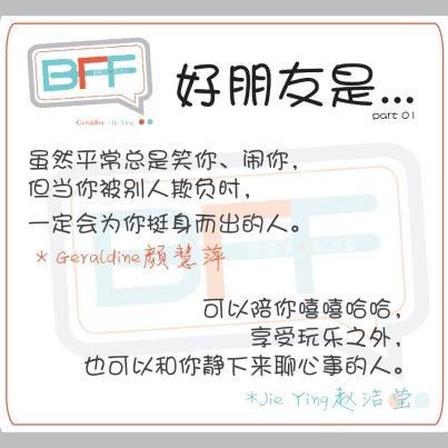 颜慧萍&赵洁莹《BFF》