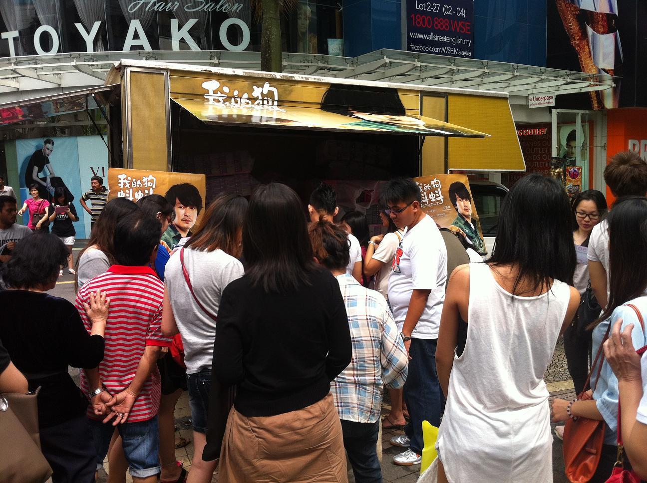 《我的狗蚪蚪》造势活动 拉布拉多吉隆坡10日游引人潮